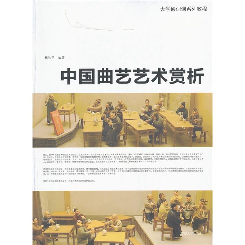 中国曲艺_首发式《中国曲艺》邮票收藏殿堂