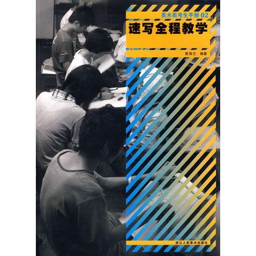 美术类考生手册02 速写全程教学