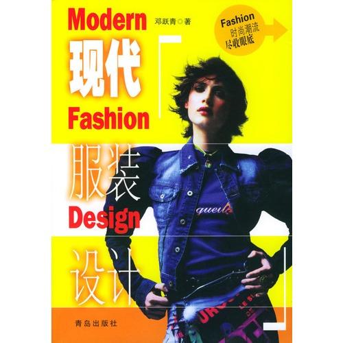 现代服装设计 /¥0.0/邓跃青 著/青岛出版社/图书音像