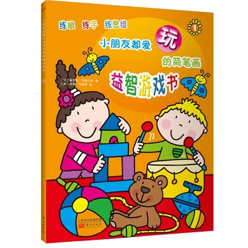 【小朋友都爱玩的简笔画益智游戏书1(让孩子越玩越)