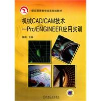 《机械CAD/CAM_PRO/ENGINEER应用实训》封面