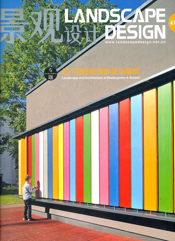 影观设计(幼儿园校园景观与建筑)
