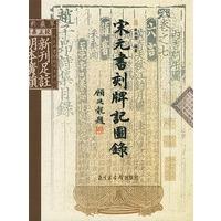 《宋元书刻牌记图录》封面