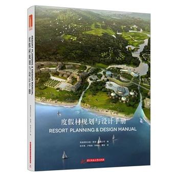 《度假村规划与设计手册》