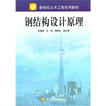 《钢结构设计原理》张耀春