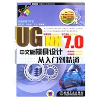 《UGNX7.0中文版模具设计从入门到精通》封面