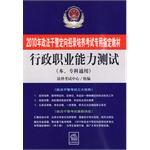 行政职业能力测试(本、专科通用教材)