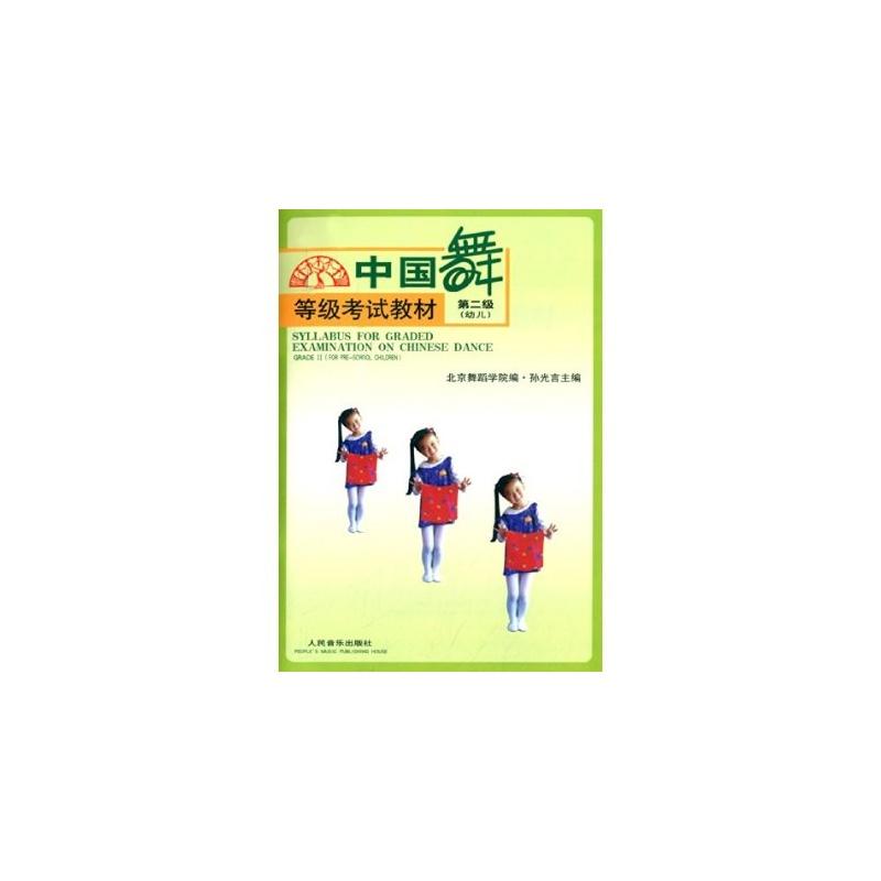 幼儿-中国舞等级考试教材-第二级图片
