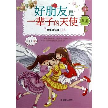 好朋友是一辈子的天使/女生日记簿