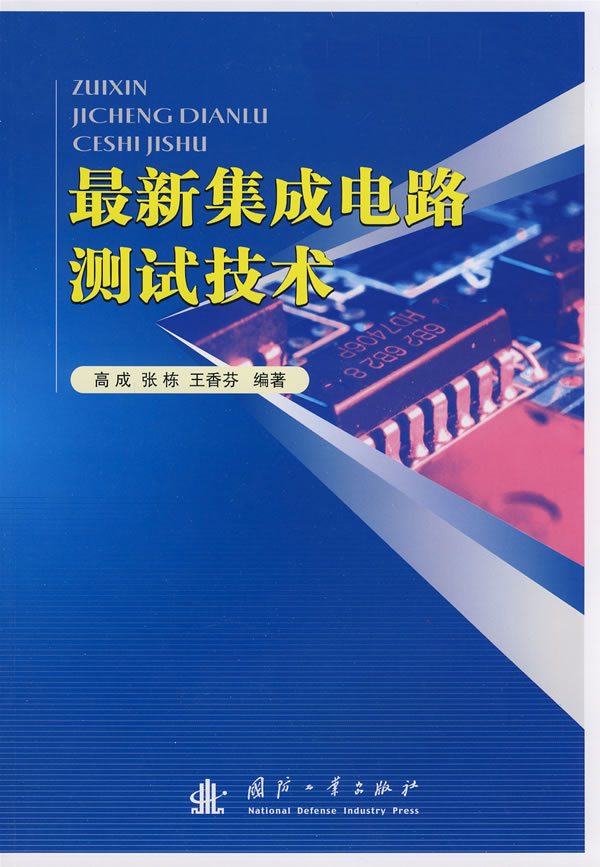 最新集成电路测试动技术高清图片
