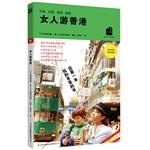女人游香港(一本关于玩在香港和享受的书)