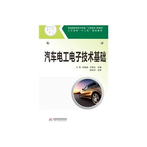 汽车电工电子技术基础 江军