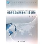 非政府组织制度性参与WTO事务研究