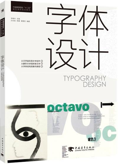 """中国高等院校""""十二五""""精品课程规划教材——字体设计"""