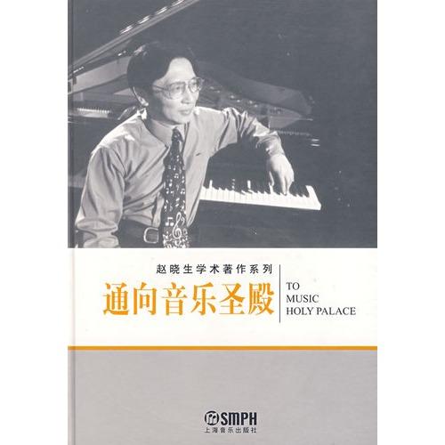 通向音乐圣殿 赵晓生学术著作系列