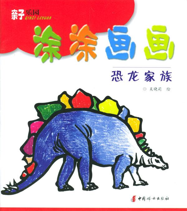涂涂画画-恐龙家族(亲子乐园丛书)