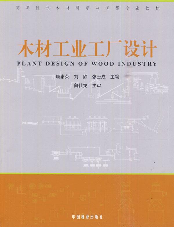 《木材工业工厂设计》图书和该书的图片及编著:出版发行,发行日期