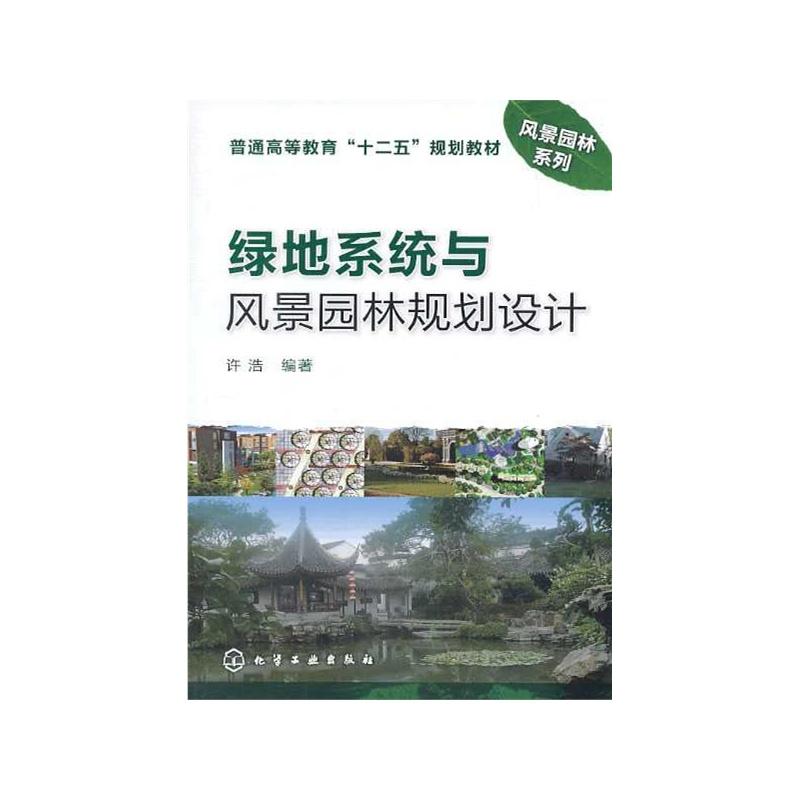 《绿地系统与风景园林规划设计》_简介_书评_在线阅读