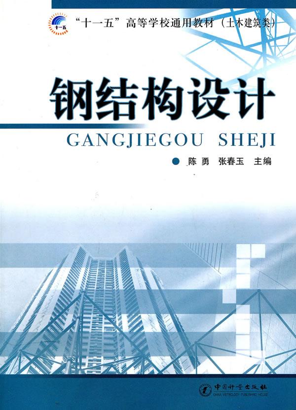 混凝土结构设计原理 京东商城图书