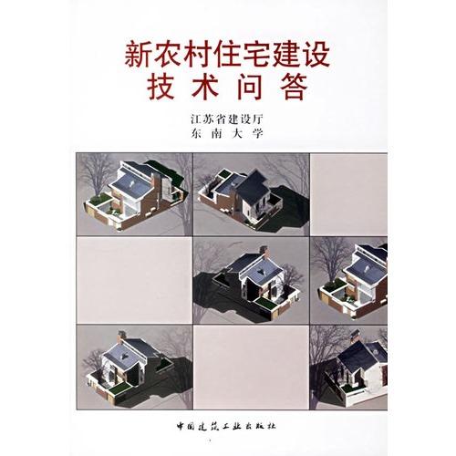 结构设计,建筑材料和施工技术等六个部分