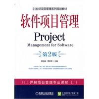 《软件项目管理第2版》封面