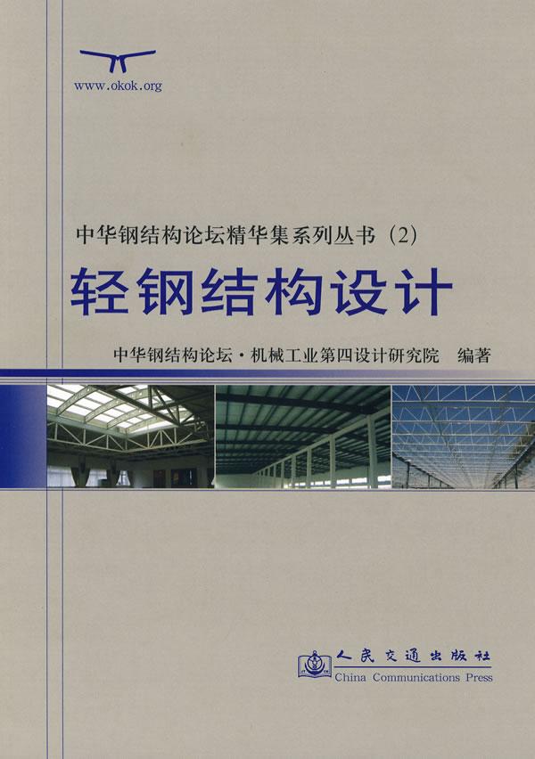轻钢结构设计/中华钢结构论坛