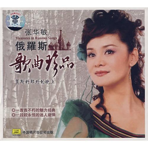 张华敏 俄罗斯歌曲珍品(cd)