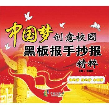 中国梦创意校园黑板报手抄报精粹(电子书)