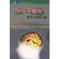 《知识与感知:探究人类的大脑――前沿科学探索书系》封面