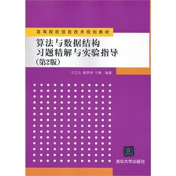 算法与数据结构习题精解与实验指导(第2版)