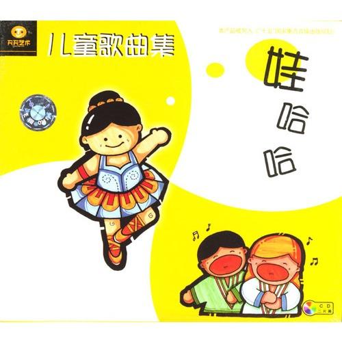 儿童歌曲集:娃哈哈(2cd)