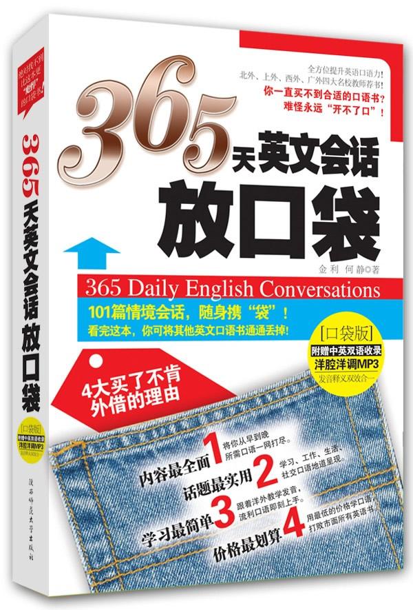 """《365天英文会话放口袋--听说读写一本全搞定!101篇情境会话,随身携""""袋""""!看完这本,你可将其他英文口语书通通丢掉!》电子书下载 - 电子书下载 - 电子书下载"""