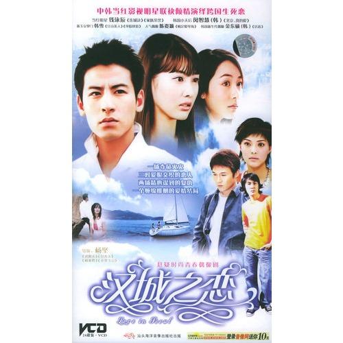 汉城之恋:悬疑时尚青春偶像剧(24VCD)(韩雪、闵