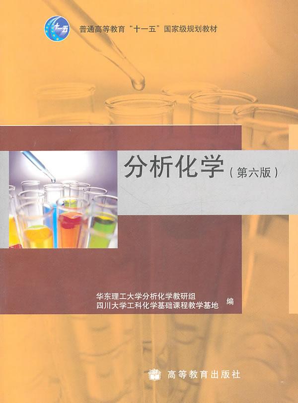 分析化学(第六版) /华东理工大学分析化学教研组