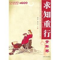 《中华传统美德青少年读本・青年卷求知重行》封面