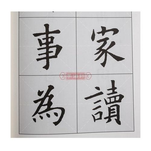询楷书集字书法春联图片