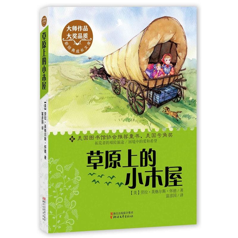 《草原上的小木屋(新经典成长文库)》