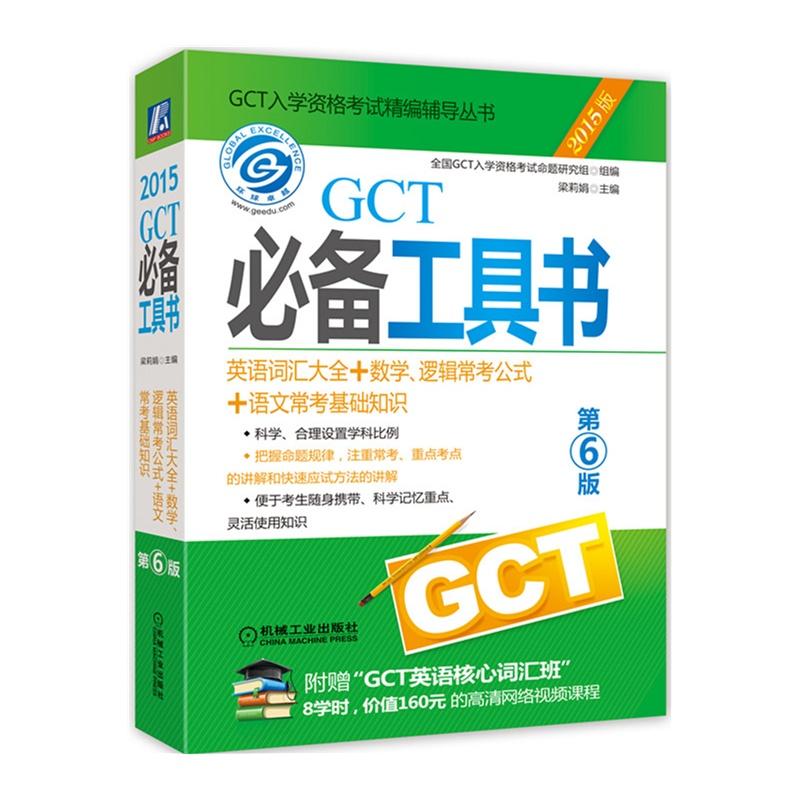 《2015GCT必备工具书(英语词汇大全+数学、