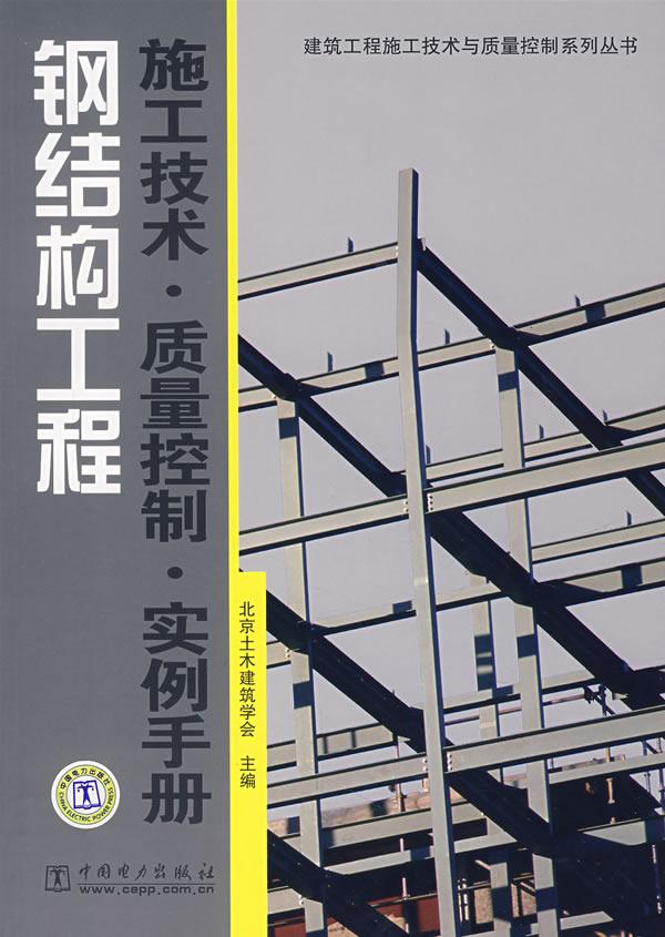 钢结构工程:施工技术·质量控制·实例手册(建筑工程施工技术与质量