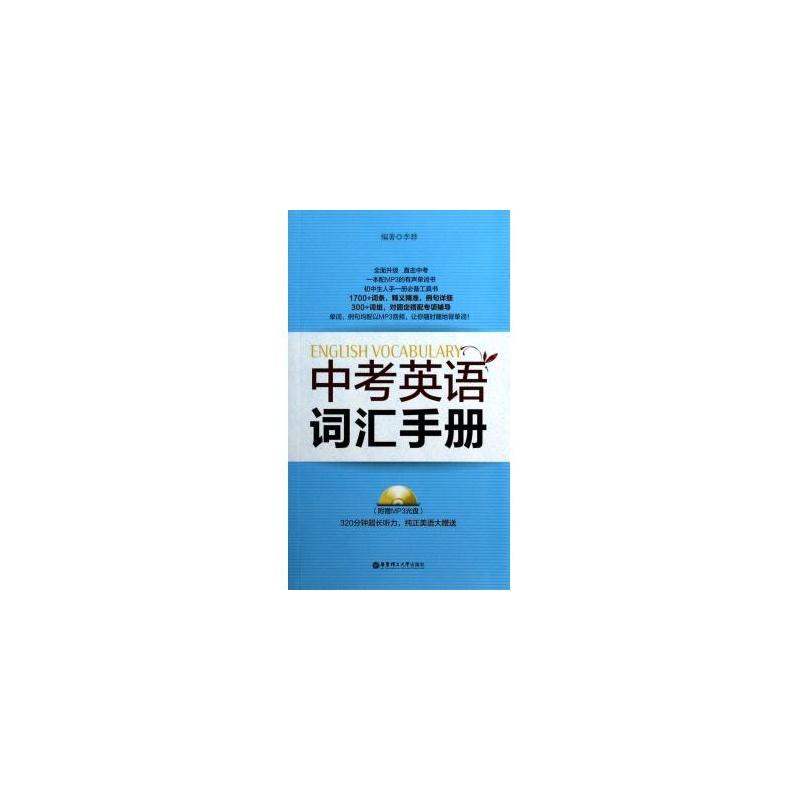 《中考英语词汇手册(附光盘)》