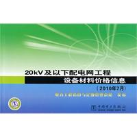 《20kV及以下配电网工程设备材料价格信息(2010年7月)》封面