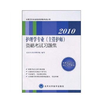 2010主管护师资格考试题库