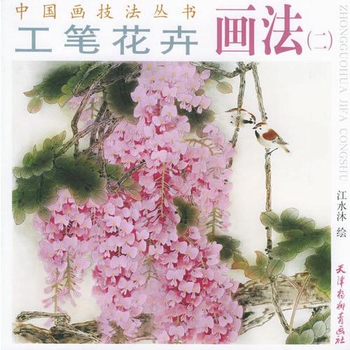 工笔花卉画法 二 中国画技法丛书