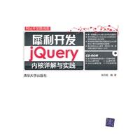 《犀利开发――jQuery内核详解与实践(配光盘)(网站开发路线图)》封面