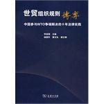 世贸组织规则博弈:中国参与WTO争端解决的十年法律实践