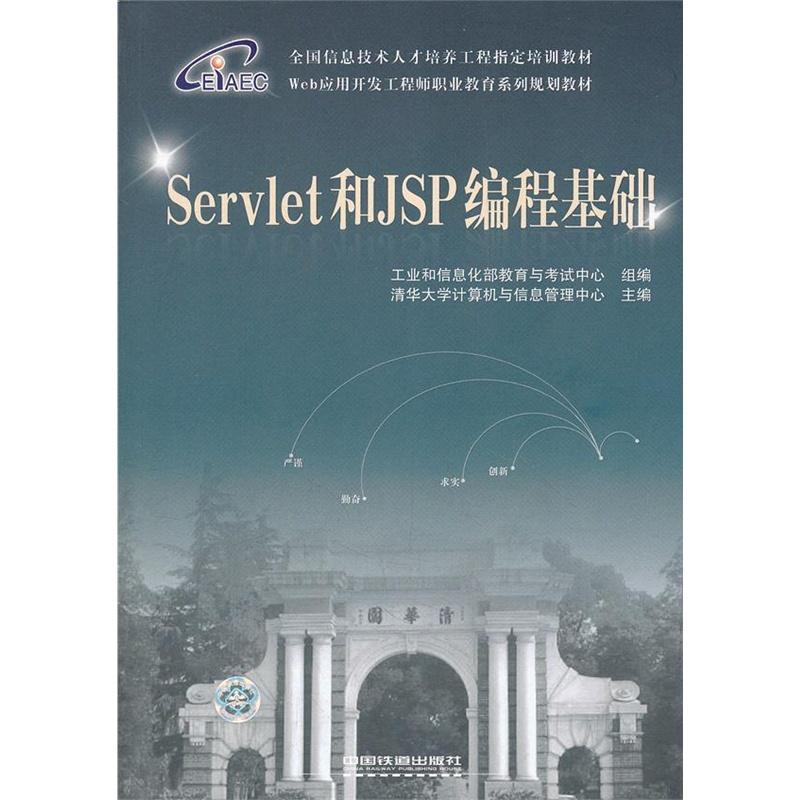 《(教材)Servlet和JSP编程基础》清华大学计算