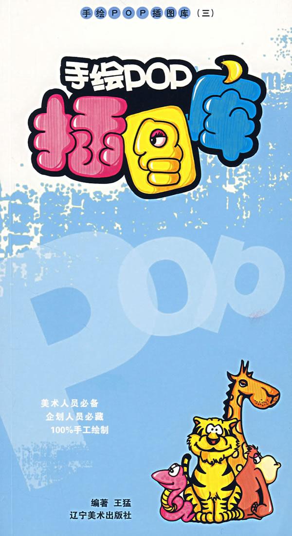 手绘pop插图库(三)