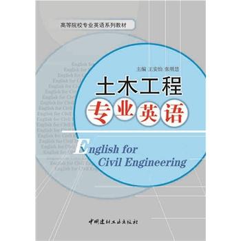 《土木工程专业英语》读者定位为高等院校本科