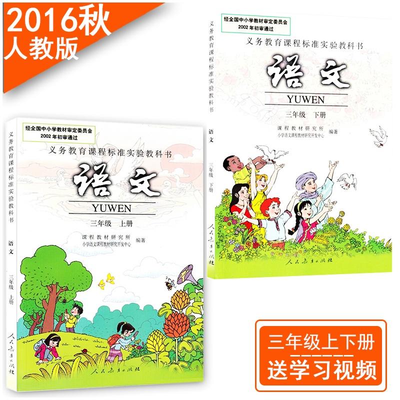 2015人教版 小学 课本3 三年级 下册 语文课本图片