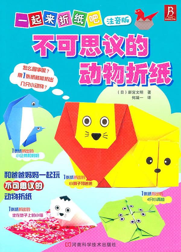 一起来折纸吧—不可思议的动物折纸